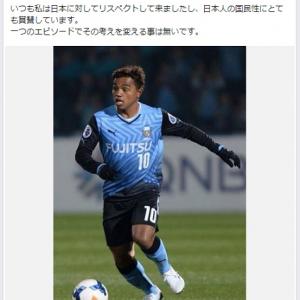 Jリーグ川崎フロンターレ・レナトがバナナ振りにコメント 「一つの行為で日本人へのリスペクトが変わることはない」