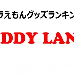 【キデイランド】可愛い笑顔に癒されるぅ~! ドラえもんグッズ10[流行サキドリ]