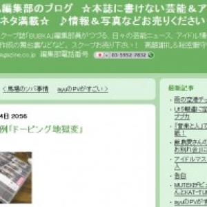 AKB48の商売方法に人気雑誌編集者が苦言
