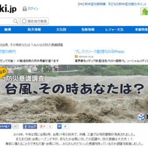 台風シーズン本格化のいま知っておこう 日本気象協会が防災の日に向けて台風・災害に関する情報を提供する『tenki.jpラボ』を公開