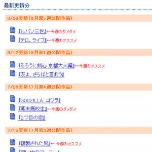 「ルパン三世」3点(100点満点中) 『前田有一の超映画批評』の採点が話題に