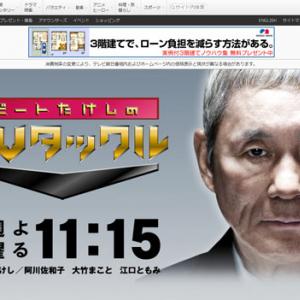「悪いのは宮崎アニメですよ!」 アニメ規制がテーマの『TVタックル』にて江川達也先生が持論を展開