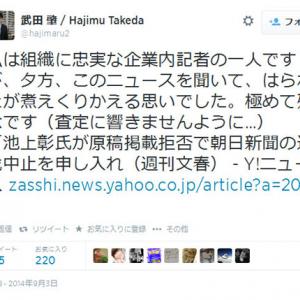 「憤りを感じる」「はらわたが煮えくりかえる」池上彰氏の原稿掲載拒否問題 朝日新聞の現役記者からも疑問の声