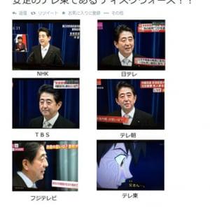 内閣改造でNHK・日テレ・テレ朝・TBS・フジ「安倍総理会見中継」テレ東「アベンジャーズ」