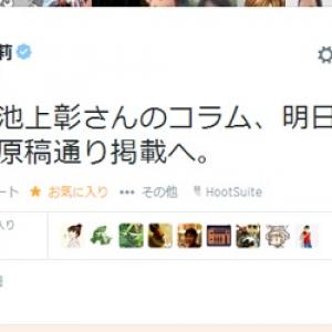 池上彰氏コラム、一転掲載へ!? 朝日新聞東京社会部記者アカウントがツイート