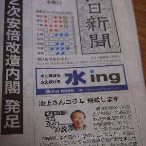 朝日新聞池上彰氏コラム紙面・ネットともに掲載 『週刊新潮』広告には黒塗り箇所も