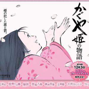 高畑勲監督作品『かぐや姫の物語』 ブルーレイ&DVD 12月3日発売!