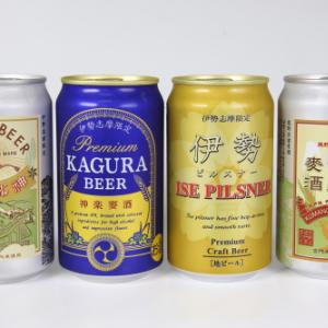 """【ご当地ビール】これぞ""""伊勢""""の幻の味! 『伊勢角屋麦酒』の定番地ビール4種類をお取り寄せ"""