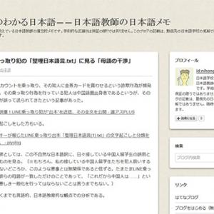 LINE乗っ取り犯の「整理日本語言.txt」に見る「母語の干渉」(違いのわかる日本語――日本語教師の日本語メモ)