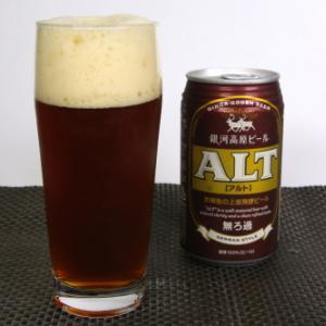 【お取り寄せ】ビールも秋色に衣替え! 銀河高原の限定ビール『アルト』は肉料理にピッタリのさわやか味