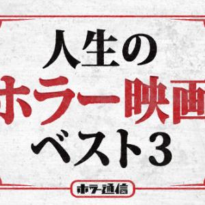 人生のホラー映画ベスト3 【映画監督・鶴田法男編】「ホラー通信]