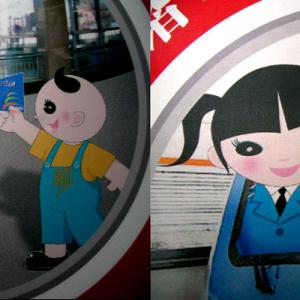 北京地下鉄のキャラ。文文と明明が4本指な件について