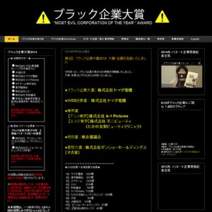 「ヤマダ電機」が第三回ブラック企業大賞に輝く 「東京都議会」「たかの友梨」「すき家」も各賞を受賞
