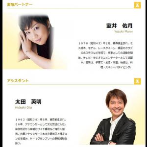 「錦織くんのコーチだって凄く優秀な中国の方でしょ?」 室井佑月さんのラジオでのコメントが話題に