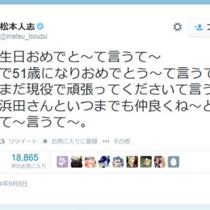 松本人志さん51歳の誕生日 本人はTwitterで「お誕生日おめでと〜て言うて〜」