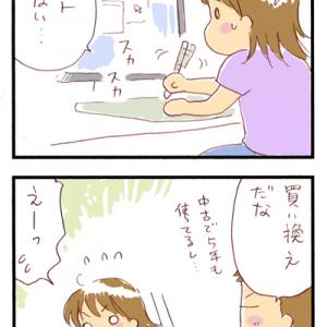 週末連載漫画「うらららら!」~働けど