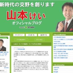 LINE騒動の山本けい大阪府議 おぎやはぎに「キモい」とラジオで言われBPOに人権侵害の申立