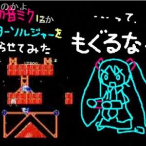 ボーカロイド『初音ミク』だけで作られたゲーム音楽の再現度が凄すぎ! 本当に全部ミクなんです