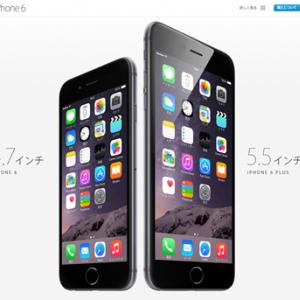 『iPhone 6』『iPhone 6 Plus』購入予定の若者は注目! 月3000円で運用する裏技がある