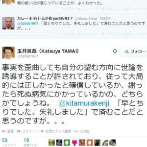 朝日新聞は「謝ったら死ぬ病気」!? 東京大学教授が誤報を認めない朝日記者に厳しいツイート