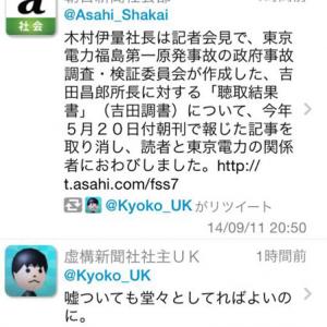 朝日新聞の「吉田調書」記事取り消しに虚構新聞社社主「嘘ついても堂々としてればよいのに」