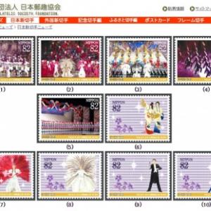 4月に発売された宝塚歌劇公演100周年記念切手がすごすぎる