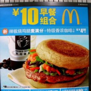 マクドナルドのハンバーガーがコーヒーとセットで¥10!