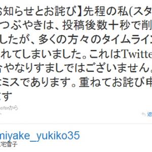 三宅雪子のTwitterはボランティアスタッフによるものだった!? 「すげーーー!テレビカメラ向けARマーカー!!」