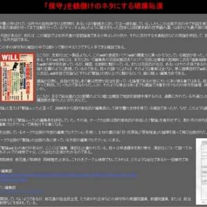 高市総務大臣らが取材を受けた雑誌『撃論』を非難する文章が問題のネオナチ団体のサイトに?