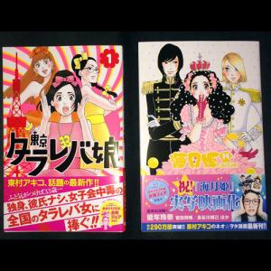 『海月姫』『東京タラレバ娘』『BARAKURA』 東村アキコ先生のコミックス三冊同時発売