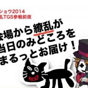バンナム×ニコ生のプロジェクトが東京ゲームショウで大発表!! あのゲームにあのキャラクターが!?