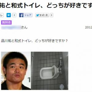 「品川祐と和式トイレどっちがすき?」謎の質問に決着が!