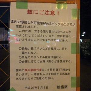 知人がデング熱に感染した! 三週間入院して治療費は25万円ナリ