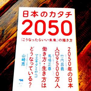 ブックカフェ6次元が選ぶ一冊:未来の働き方や生き方はどうなっているのか問題を解決してくれるヒント 『日本のカタチ2050』