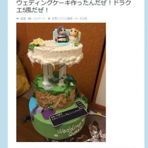完成度が高すぎる!『Twitter』にアップされたドラクエV風のウェディングケーキが話題に