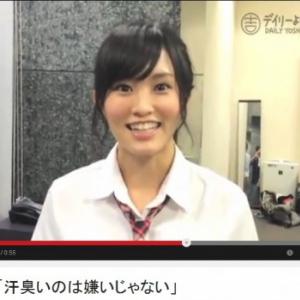 AKB48山本彩さんは汗フェチ? 動画番組や記者会見でたび重なるフェチ発言