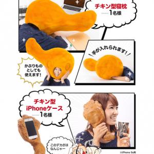 チキン型の寝枕にiPhoneケース…… KFCの激レア3Dチキングッズ 第2弾公開