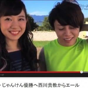 渡辺美優紀さん「AKB48じゃんけん大会」優勝の決め手は西川貴教さんの応援?