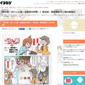 「きれいな田中圭一としても呼び声高い」!? ぐるなび『みんなのごはん』に掲載の「ペンと箸」