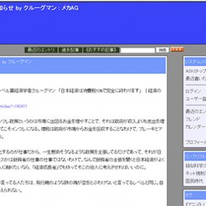 日本経済完全終了のお知らせ by クルーグマン(メカAG)