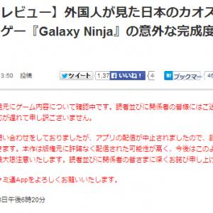 ファミ通がパクリアプリゲーム『Galaxy Ninja』を大絶賛! → 記事を削除し謝罪