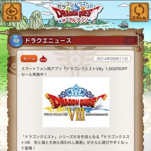 スマホ版のドラゴンクエストVIIIが1000円オフのセール中!! 本日9月24日まで
