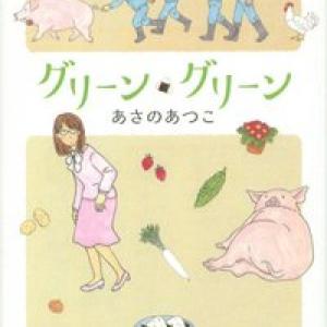 豚と話せる!?新米教師の奮闘記〜あさのあつこ『グリーン・グリーン』