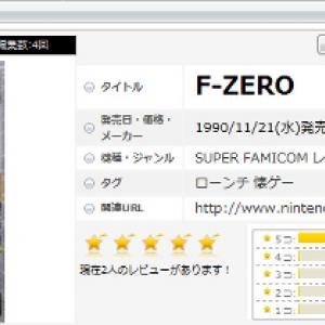 週刊ガジェット通信ゲームズ 第1回「F-ZEROでタイムアタック中に鼻が痒くなる」