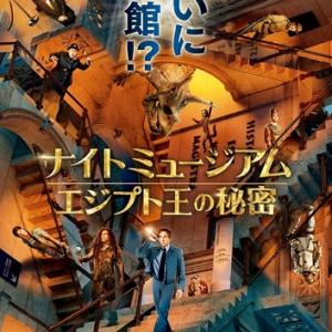 『ナイト ミュージアム』がシリーズ完結へ おなじみのメンバーが勢ぞろいのポスターにはもちろんロビン・ウィリアムズの姿も