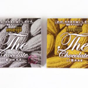 こだわりのカカオチョコ! 『明治 ザ・チョコレート』2種類を試食フォトレビュー