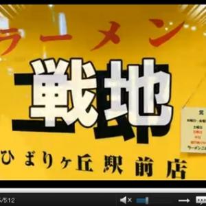 デカ盛りで有名な『ラーメン二郎』ひばりヶ丘店に公式ソングが誕生! 店舗内で聴けるらしい