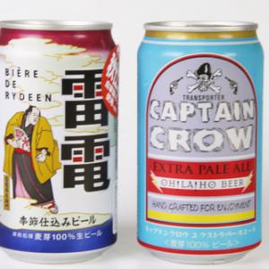 【ご当地ビール】最高級のモルトと香り高いホップを堪能! オラホビール『雷電 秋仕込み』と『キャプテンクロウ』をお取り寄せ