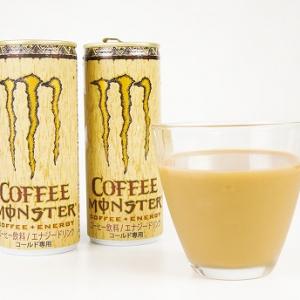 【ひと先試食】カフェラテ味のエナジードリンク……だと……! 驚きの新製品『モンスターコーヒー』を飲んでみた