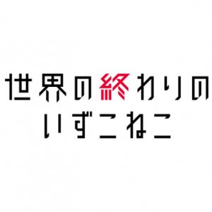 いずこねこ主演映画に14組のアイドル参加! 特報動画も解禁
